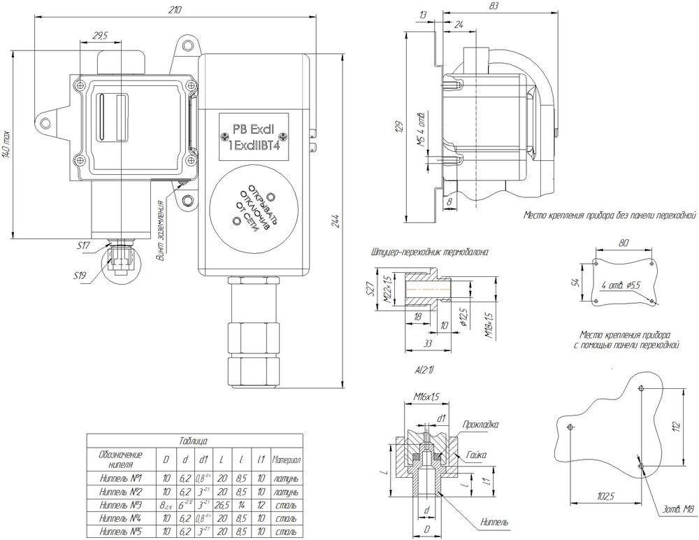 ДДМВ-102 датчики-реле манометрические взрывозащищенные